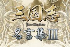 【スリキン】三国志 Three Kingdoms 名言集03(第13話〜第18話)