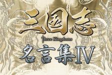 【スリキン】三国志 Three Kingdoms 名言集04(第19話〜第23話)