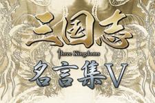 【スリキン】三国志 Three Kingdoms 名言集05(第24話〜第28話)