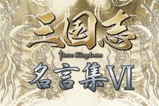 【スリキン】三国志 Three Kingdoms 名言集06(第29話〜第32話)