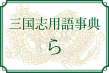 【三国志用語事典】ら