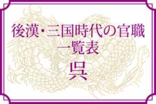 後漢・三国時代の官職(文官)一覧表【呉】