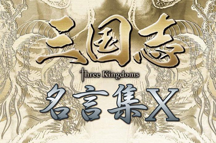 第4部 荊州争奪(第43話〜第47話より)