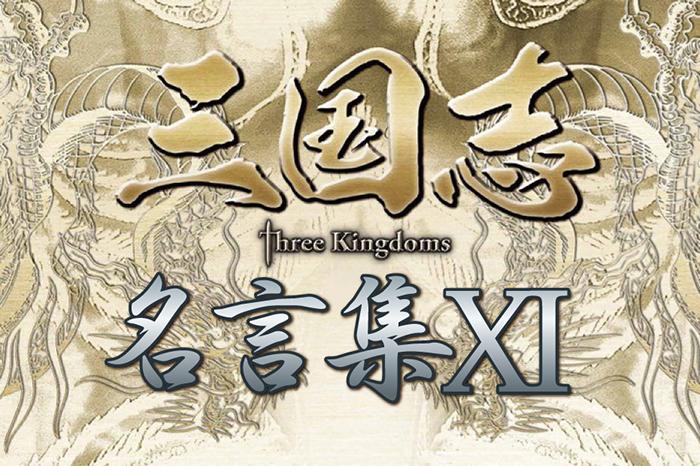 第4部 荊州争奪(第48話〜第50話より)