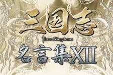 【スリキン】三国志 Three Kingdoms 名言集12(第51話〜第54話)