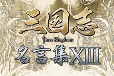 【スリキン】三国志 Three Kingdoms 名言集13(第55話〜第57話)