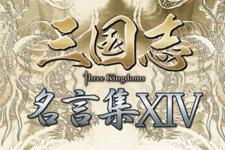 【スリキン】三国志 Three Kingdoms 名言集14(第58話〜第62話)