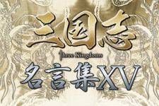 【スリキン】三国志 Three Kingdoms 名言集15(第63話〜第67話)