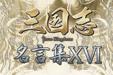 【スリキン】三国志 Three Kingdoms 名言集16(第68話〜第70話)