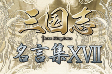 【スリキン】三国志 Three Kingdoms 名言集17(第71話〜第73話)