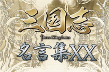【スリキン】三国志 Three Kingdoms 名言集20(第81話〜第83話)