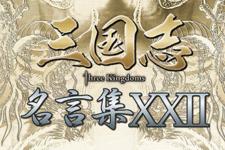 【スリキン】三国志 Three Kingdoms 名言集22(第88話〜第92話)