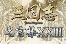 【スリキン】三国志 Three Kingdoms 名言集23(第93話〜第95話)
