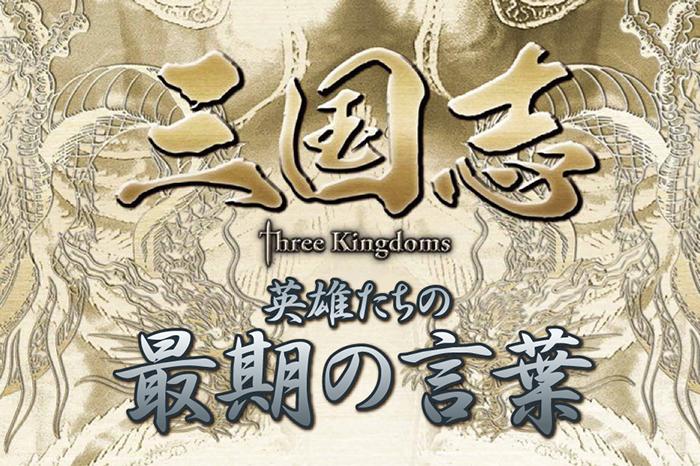 【スリキン】三国志 Three Kingdoms「英雄たちの最期の言葉」