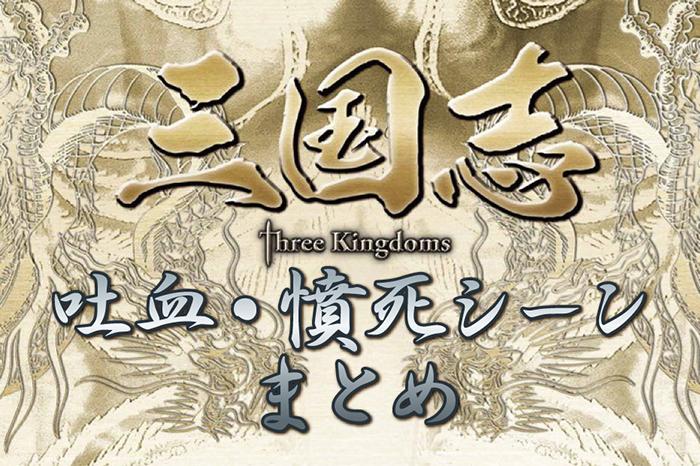 周瑜は何回吐血した?『三国志 Three Kingdoms』吐血・憤死シーンまとめ