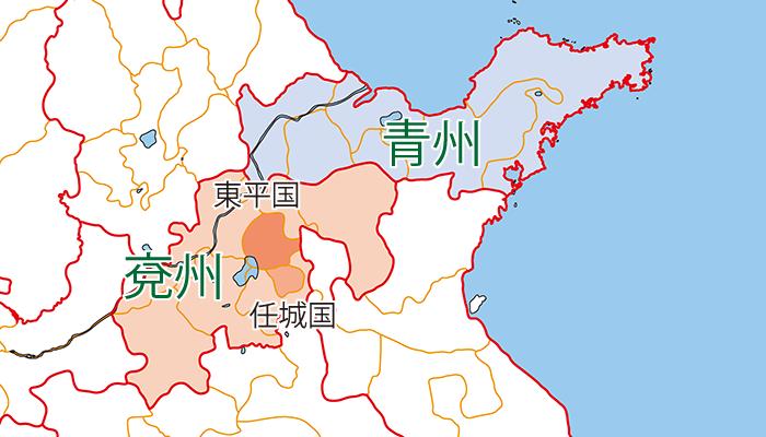 任城国と東平国