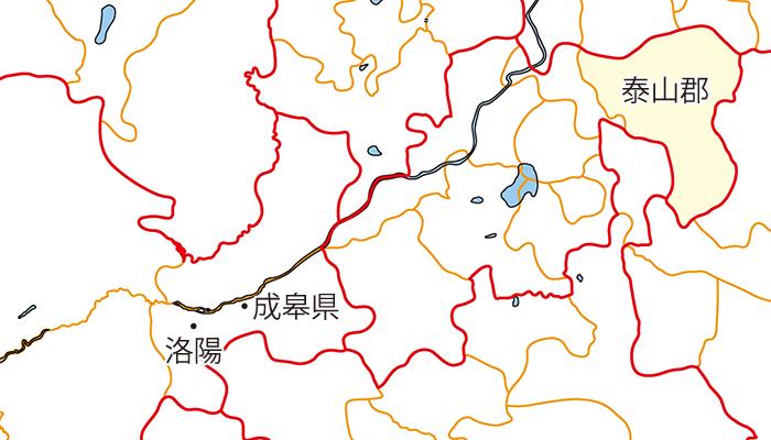洛陽・成皋県・泰山郡