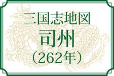 【三国志地図】「司州(ししゅう)」の郡県詳細地図(三国時代)