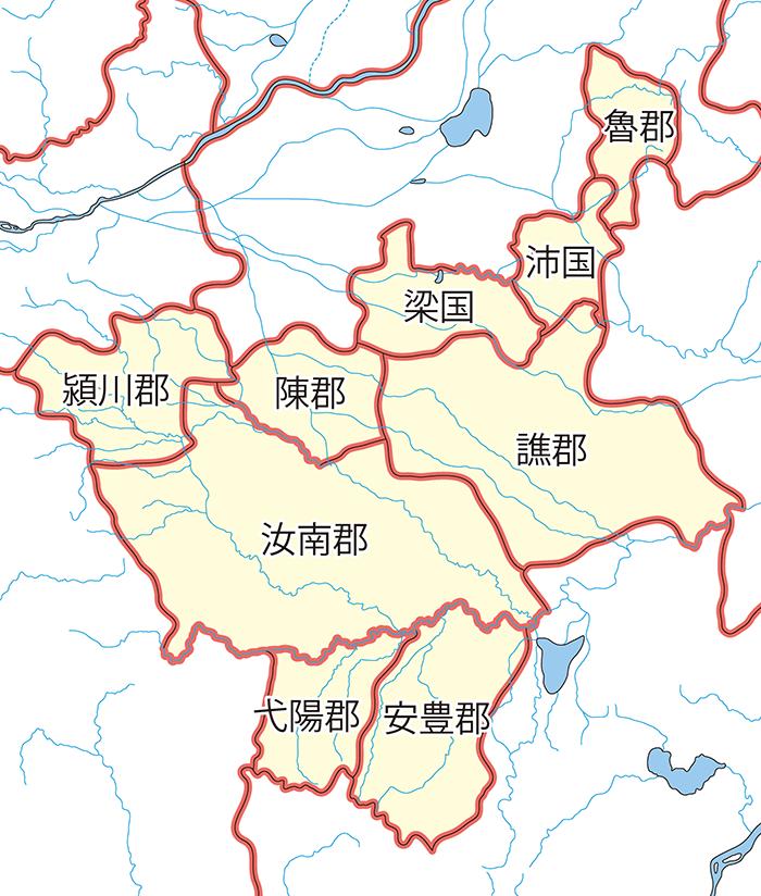 豫州/予州(よしゅう)の領郡地図