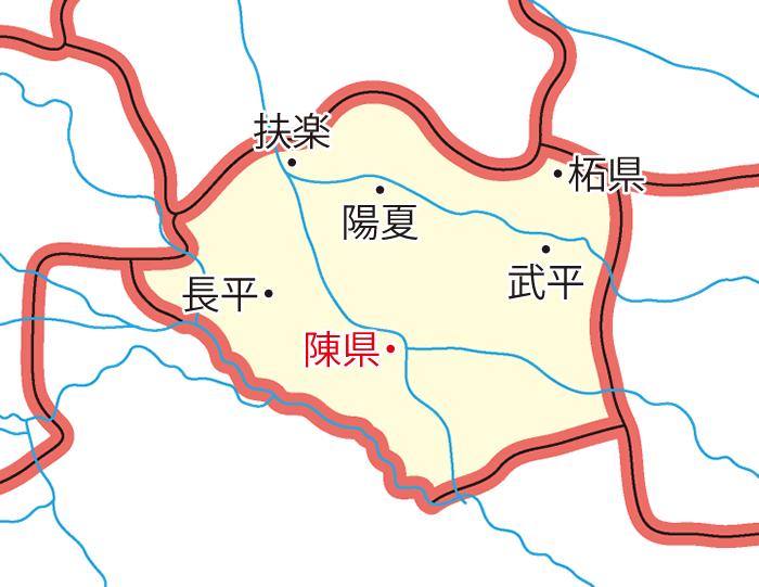 陳郡(ちんぐん)の領城