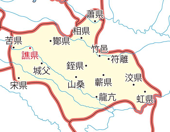 譙郡(しょうぐん)の領城