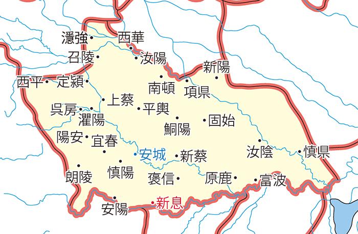 汝南郡の領城