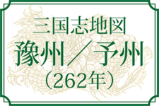 【三国志地図】「豫州/予州(よしゅう)」の郡県詳細地図(三国時代)