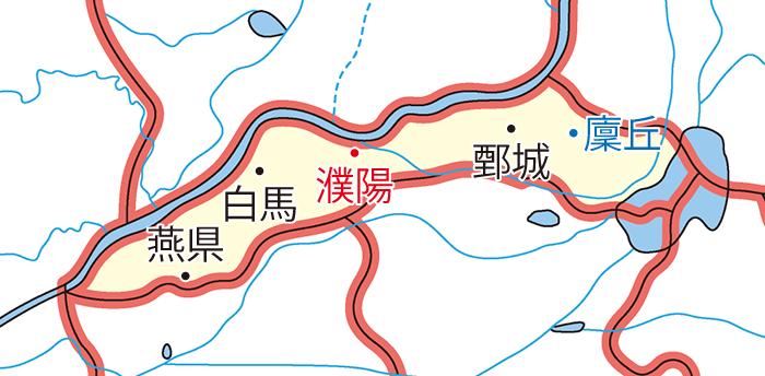 東郡(とうぐん)の領城