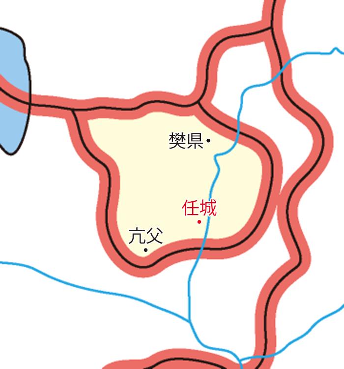 任城郡(にんじょうぐん)の領城