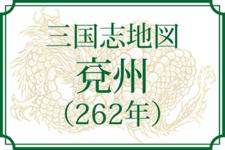 【三国志地図】「兗州(えんしゅう)」の郡県詳細地図(三国時代)