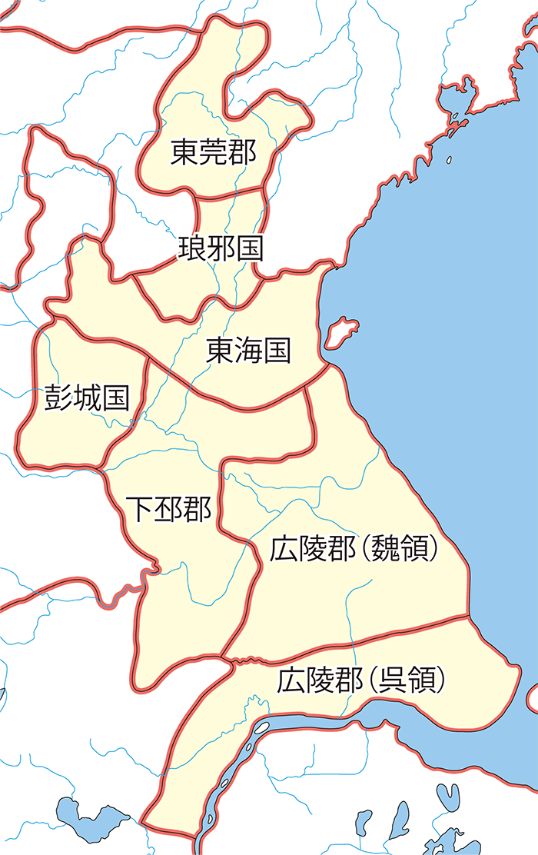 徐州(じょしゅう)の領郡