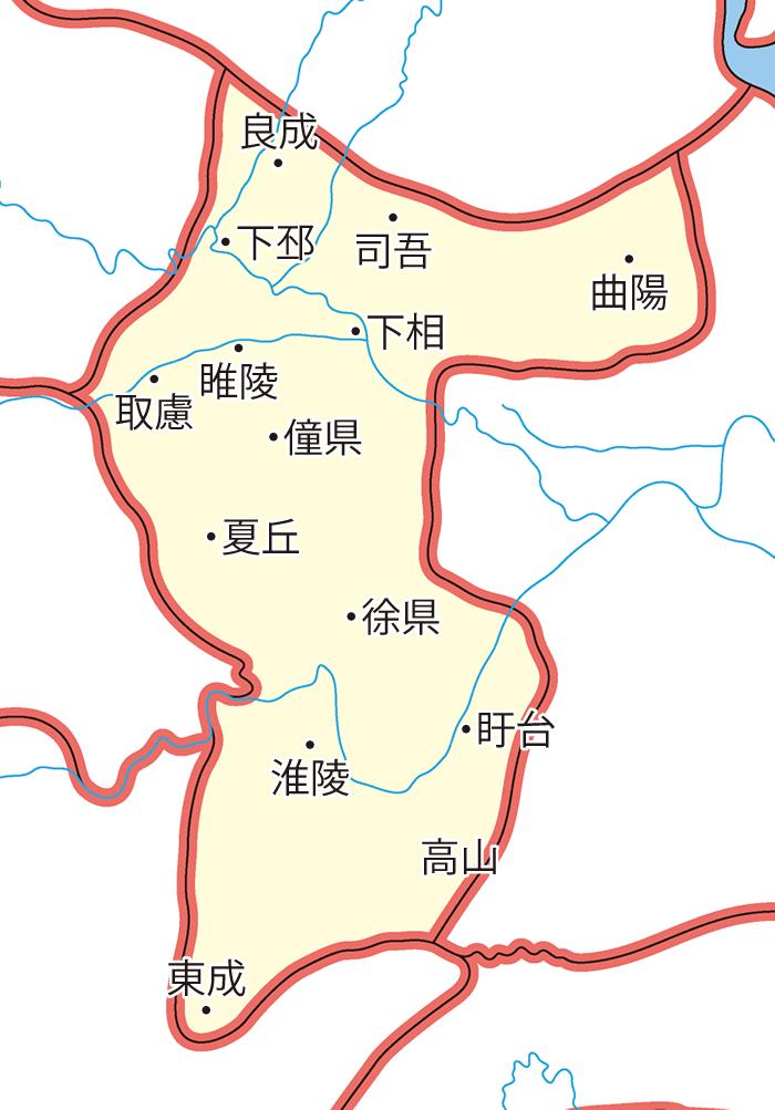 下邳郡(かひぐん)の領城