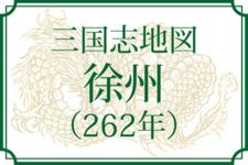【三国志地図】「徐州(じょしゅう)」の郡県詳細地図(三国時代)
