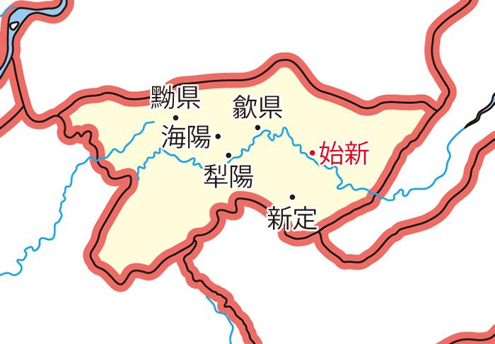 新都郡(しんとぐん)の領城