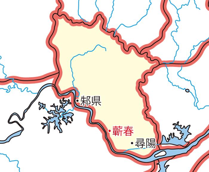 蘄春郡(きしゅんぐん)の領城