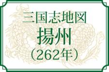 【三国志地図】「揚州(ようしゅう)」の郡県詳細地図(三国時代)