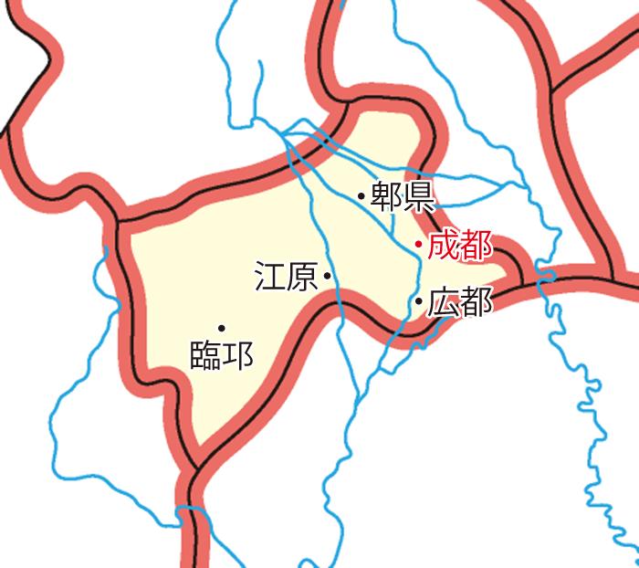 蜀郡(しょくぐん)の領城