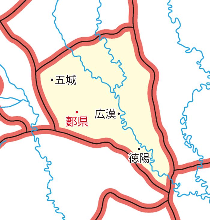 東広漢郡(とうこうかんぐん)の領城