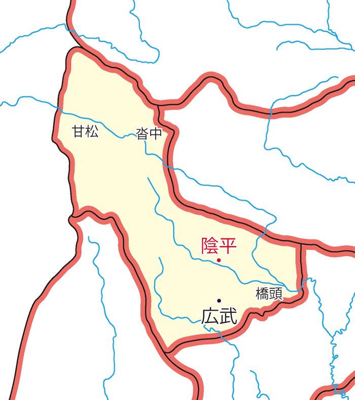 陰平郡(いんぺいぐん)の領城