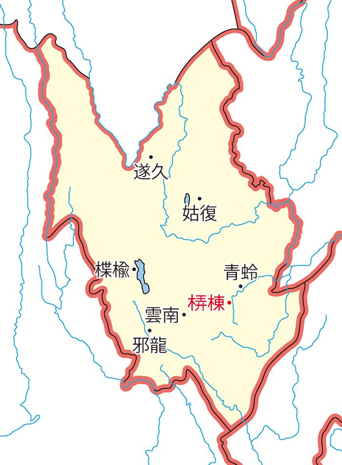 雲南郡(うんなんぐん)の領城