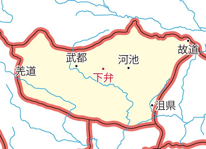 武都郡(ぶとぐん)の領城