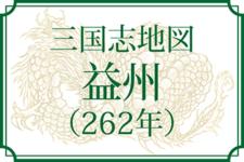 【三国志地図】「益州(えきしゅう)」の郡県詳細地図(三国時代)