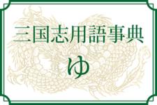 【三国志用語事典】ゆ