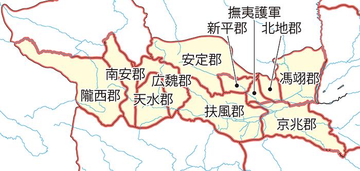 雍州(ようしゅう)の領郡