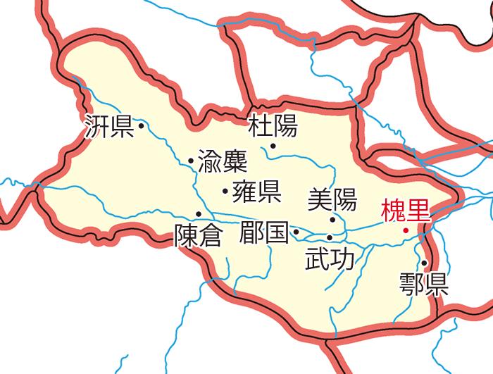 馮翊郡(ふふうぐん)の領城