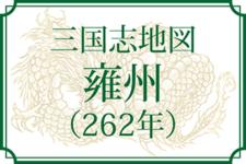 【三国志地図】「雍州(ようしゅう)」の郡県詳細地図(三国時代)