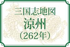 【三国志地図】「涼州(りょうしゅう)」の郡県詳細地図(三国時代)