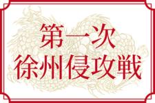 曹操の第一次徐州侵攻戦。曹嵩殺害と曹操の大量虐殺について
