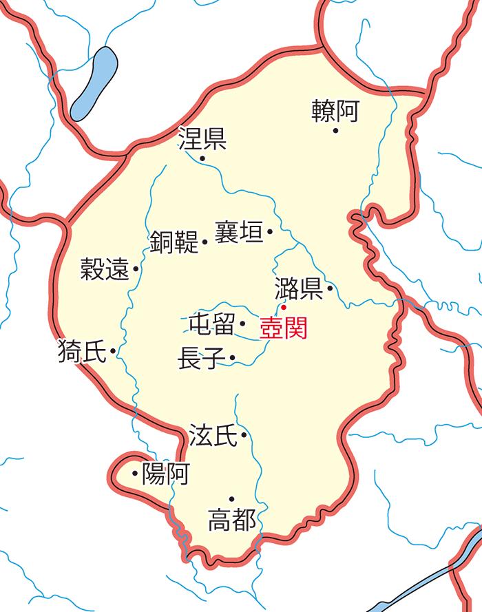 上党郡(じょうとうぐん)の領城