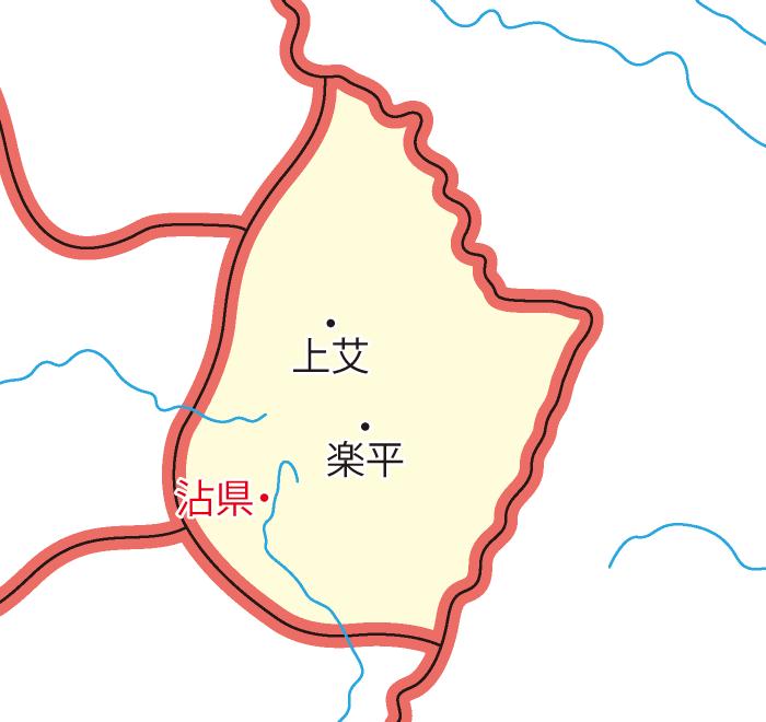 楽平郡(らくへいぐん)の領城